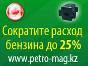 Снижение расхода топлива до 25% (бензин,  дизель)